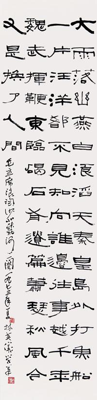 书毛泽东《浪淘沙·北戴河》