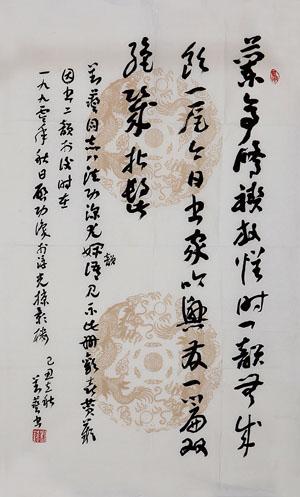 兰亭修禊诗