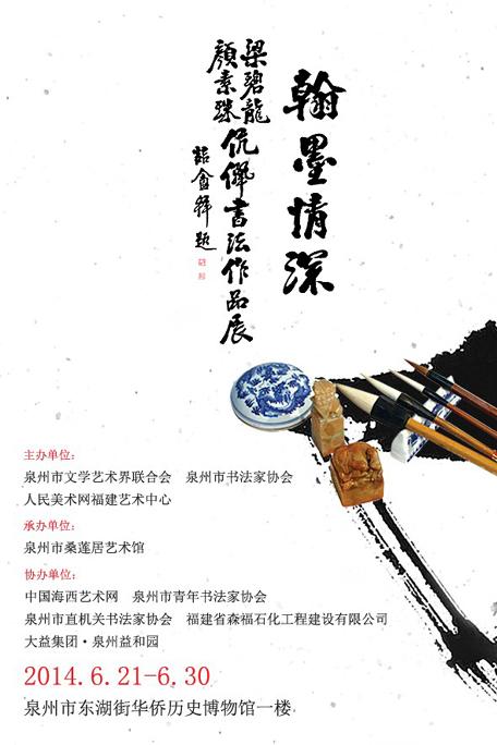 翰墨情深——梁碧龙颜素珠伉俪书法展将开幕