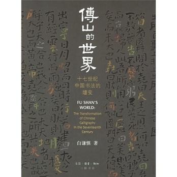 十七世纪中国书法的变迁——以傅山为例